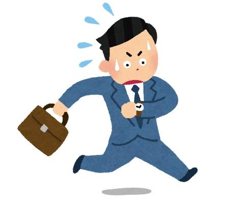 【就活】説明会や面接に遅刻しそうになった場合はどうすればよい!?【面接】