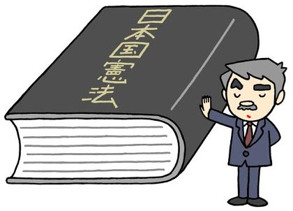 【地方上級】憲法の勉強方法【独学】