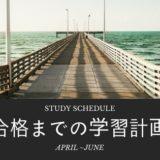 【地方上級】独学で合格するための勉強法 4月から6月 【直前対策】