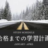 【地方上級】独学で合格するための勉強法 1月から3月 教養科目【いつから何を】