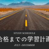 【地方上級】独学で合格するための勉強法 勉強開始から12月【いつから何を】